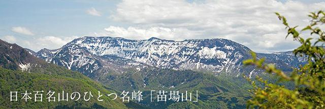 日本百名山にも選ばれた苗場山の伏流水