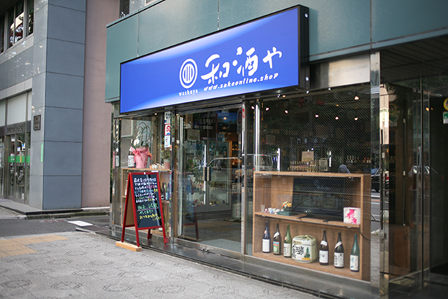 Tokyo角打ち!神田「和酒や」