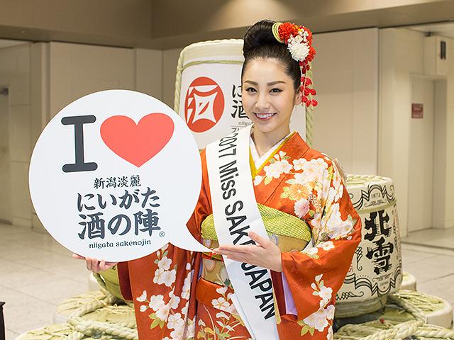 「2017 ミス日本酒」グランプリの田中梨乃さんとインスタ映え写真が撮れます