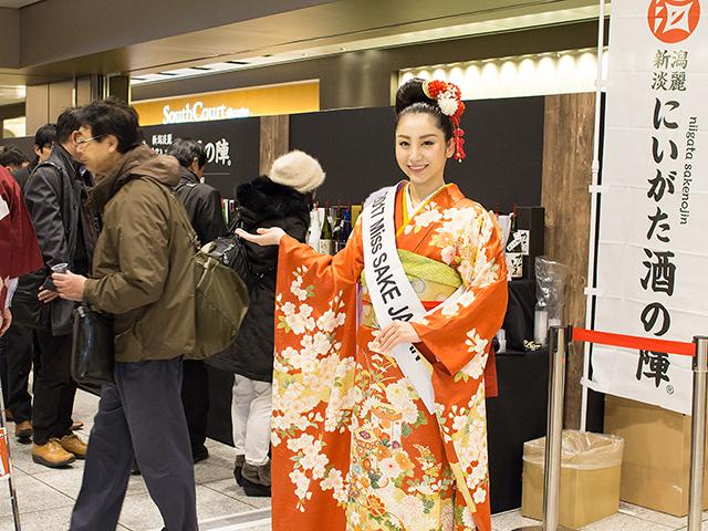 ミス日本酒とは、日本酒と日本文化の魅力を国内外に伝える美意識と知性を身に付けた女性のアンバサダー)