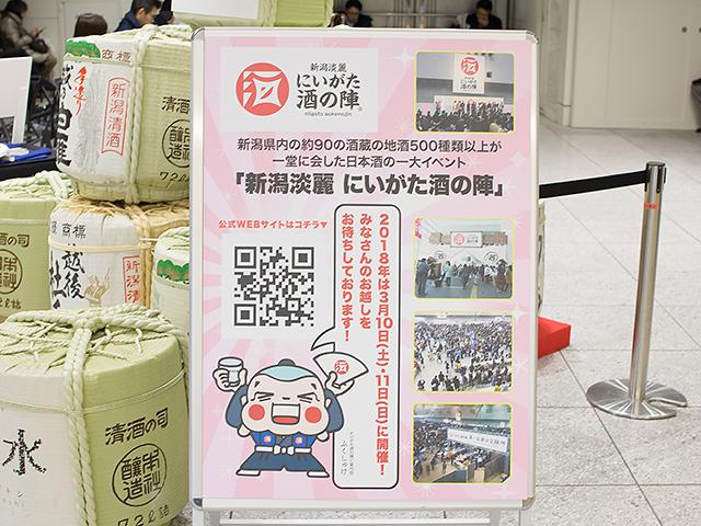 3月の本イベントは県外からも多くの人が参加します