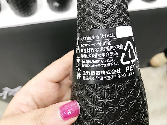 新しい醸造技術!?AWANAMA(あわなま)のボトルを手に取ってみた!