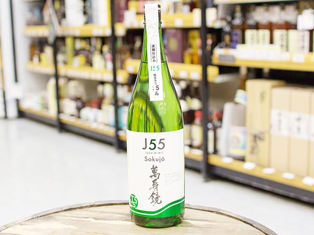 """これが普通酒!? これまでの""""常識""""を覆す日本酒「萬寿鏡」 社長「ずっと悔しい思いをしてきた」"""