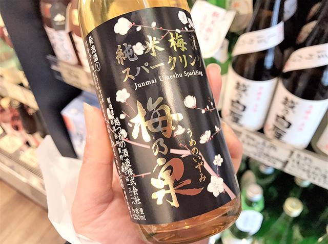 【日本酒が苦手な人にもオススメしたい新潟のスパークリング梅酒3選】