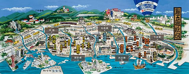 灘五郷絵図 画像提供:灘五郷酒造組合