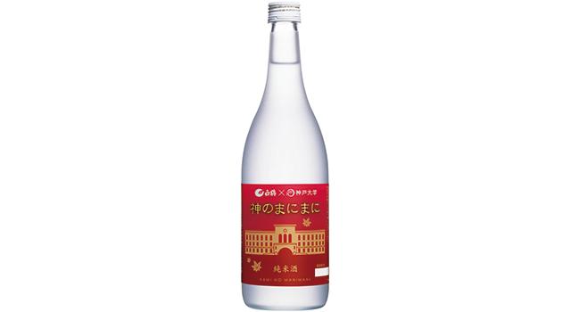 純米酒「神のまにまに」720ml 1300円(税抜) 画像提供:神戸大学附属食資源教育研究センター