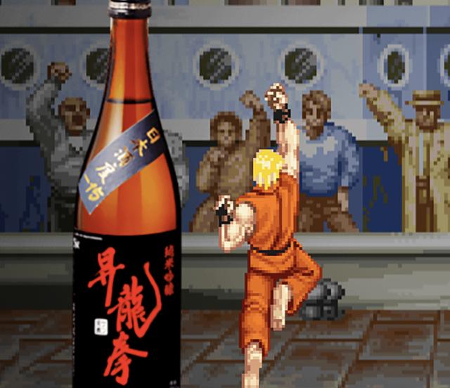 佐賀県と大人気格闘ゲーム「ストリートファイターⅡ がコラボ 必殺技「波動拳」「昇龍拳」が日本酒に