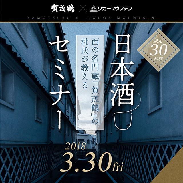 一夜限りの特別講演 西の名門蔵「賀茂鶴」の杜氏が教える日本酒セミナー開催