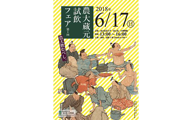 東京農業大学OB蔵元試飲フェアが「食と農」の博物館で6月17日開催