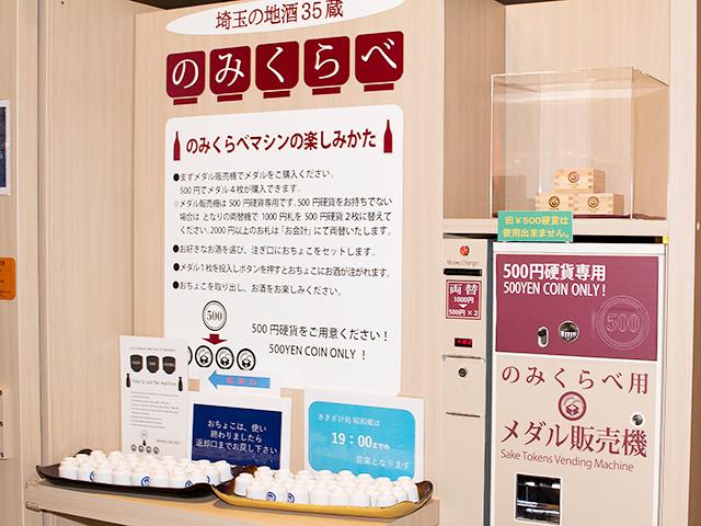 ボタンを押すだけで埼玉県35蔵の日本酒が飲める「きき酒処昭和蔵」 月間1位の人気酒が決定