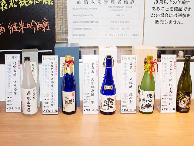 試飲できる高級酒も常時4〜5種類用意されています