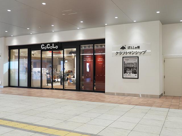 新潟駅CoCoLo 西 N+(ココロニシ エヌプラス)オープン!日本酒好きにはたまらない新名所!