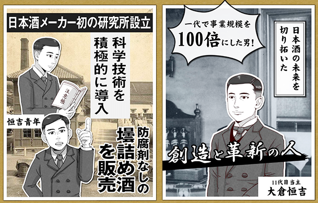 月桂冠 月桂冠中興の祖、大倉恒吉物語(画像提供:月桂冠)