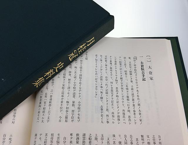 「大倉恒吉手記」が掲載された「月桂冠 史料集」(画像提供:月桂冠)