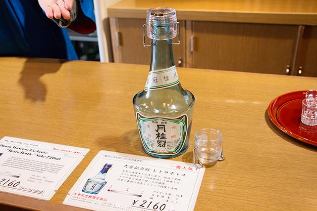 月桂冠大倉記念館では当時大ヒットしたコップ付小瓶の意匠を復刻した「レトロボトル吟醸酒」が試飲できます。1970年頃に好まれた味わいを再現。年月による好みの変化も体験できます