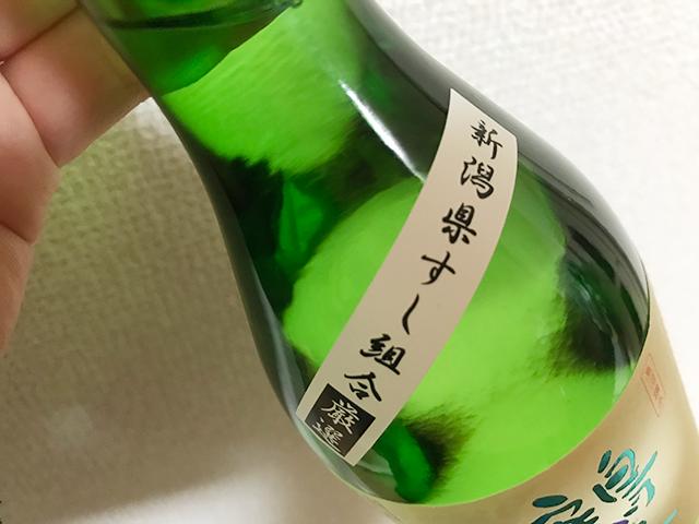新潟のお寿司屋さんでしか飲めない?!「鶴齢純米吟醸すし組合厳選酒」って知ってる?