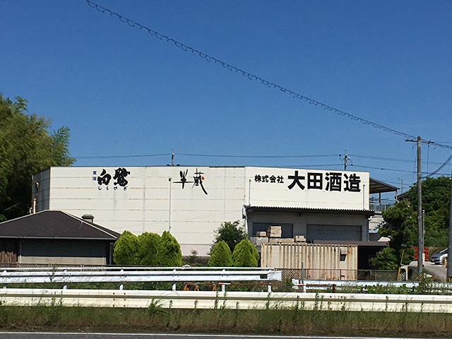 「三重県」尽くしの日本酒「半蔵」。なぜ伊勢志摩サミットの乾杯酒に選ばれたのか。
