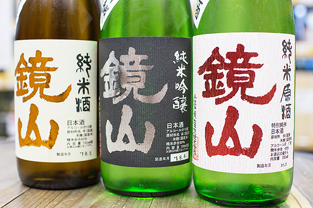 川越市民の惜しむ声によって復活!埼玉県の小江戸鏡山酒造