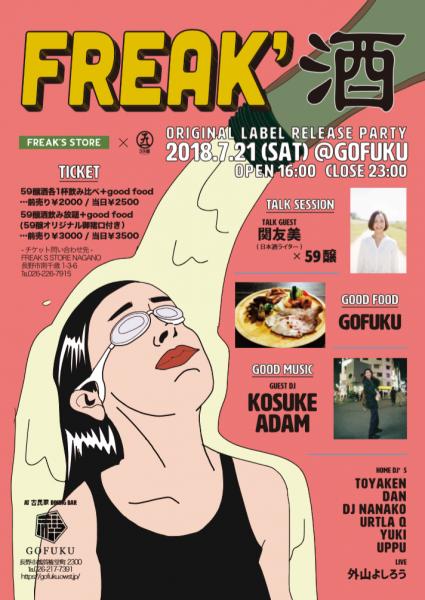日本酒とアパレルブランドがコラボ!59醸×FREAK'S STORE ORIGINAL LABEL REREASE PARTY 『FREAK'酒(フリークシュ)』