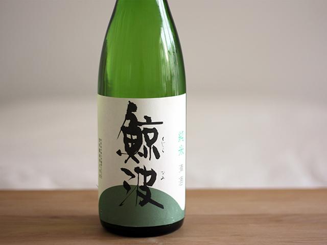 鯨波 純米酒〔岐阜・恵那醸造〕