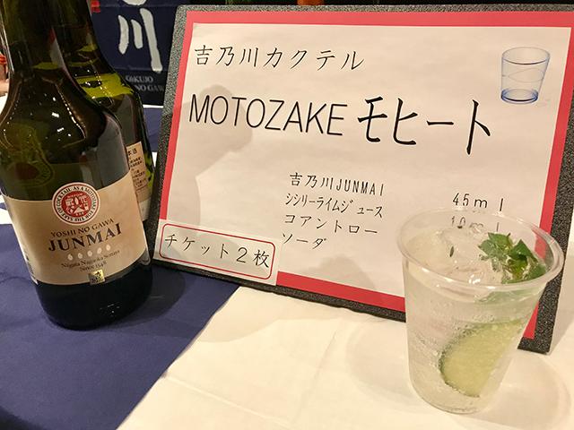 日本酒だってフォトジェニック!第23回新潟の地酒カクテルコンペティションで地酒カクテル堪能してきた!