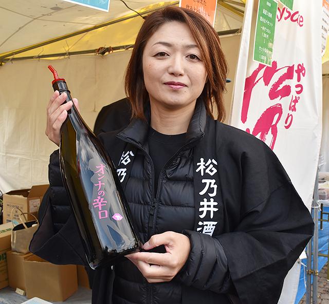 松乃井酒造 マネージャーの古澤布美子さん。