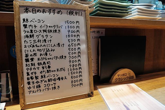 すすきので日本酒を味わう!札幌の酒蔵直営店限定の「吟風樽生酒」が最強に美味い