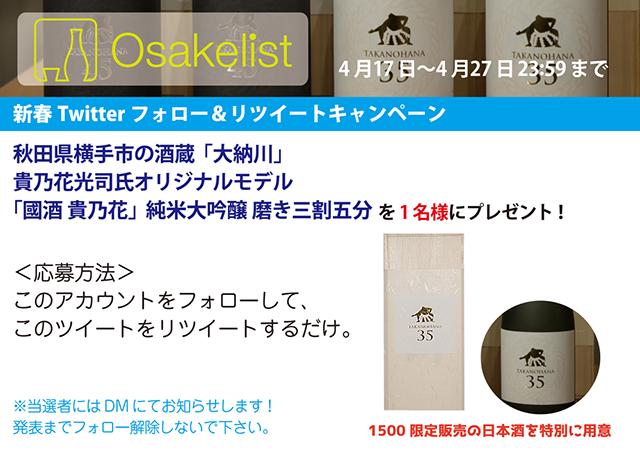 秋田県横手市の銘酒・新制「大納川」を飲み比べ!「國酒 貴乃花」プレゼントキャンペーンも用意