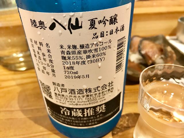 <Work Rice Balance ~仕事と日本酒と人生を味わうエッセイ 002~> 俺達の夏(酒)