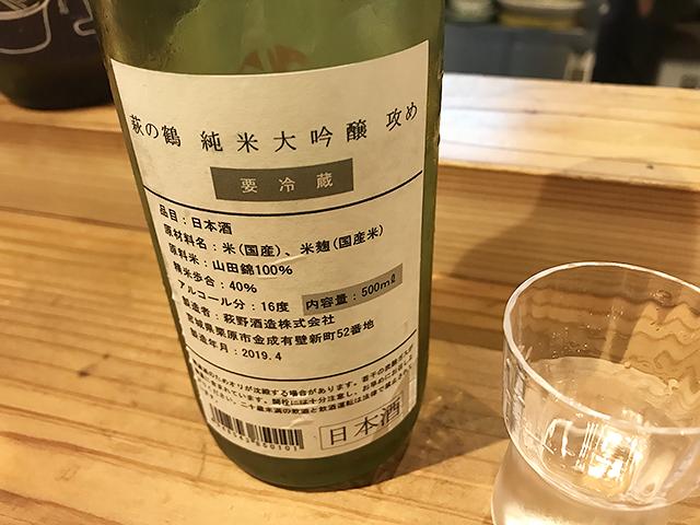宮城県 萩野酒造 「萩の鶴 純米大吟醸 攻め」