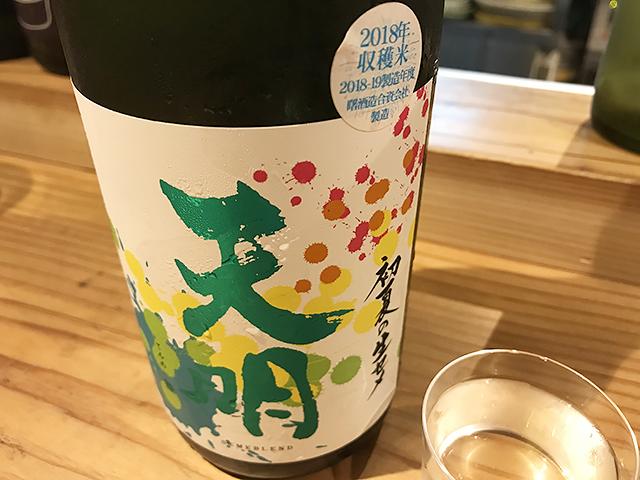 福島 曙酒造 「天明 ~初夏の生セメBLEND~」