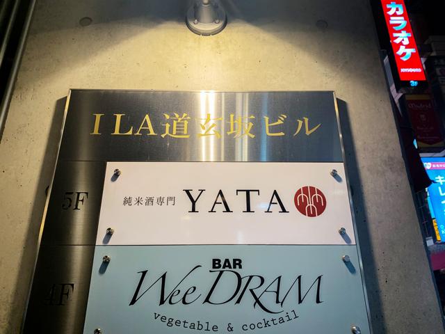 渋谷マークシティすぐそば。立ち飲みの「純米酒専門 YATA」で日本酒をサク飲み!