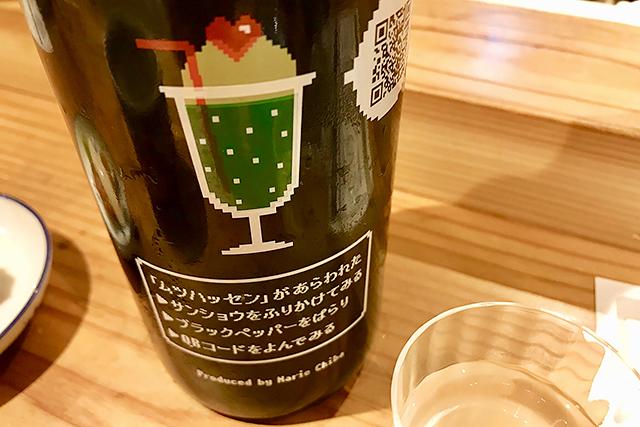 青森 八戸酒造 「陸奥八仙 クリームソーダボトル」