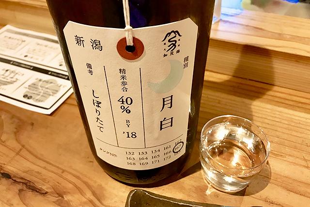 新潟 加茂錦酒造 「荷札酒 月白」