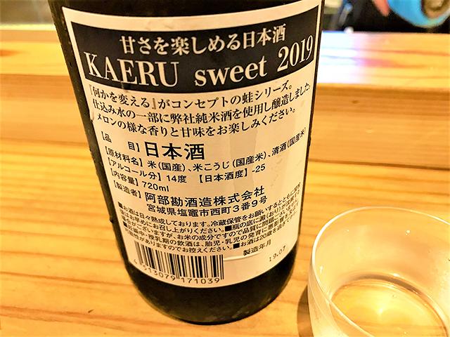 宮城 阿部勘酒造「KAERU sweet 2019」