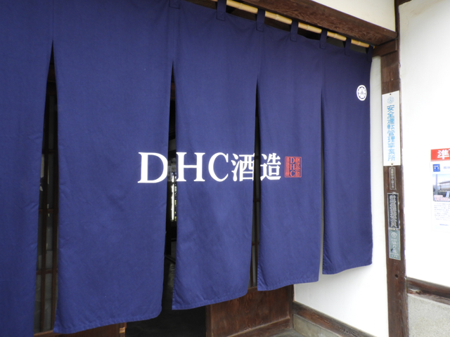 ㈱DHC酒造/販売所「越後の里 嘉山亭(かやまてい)」オープン!