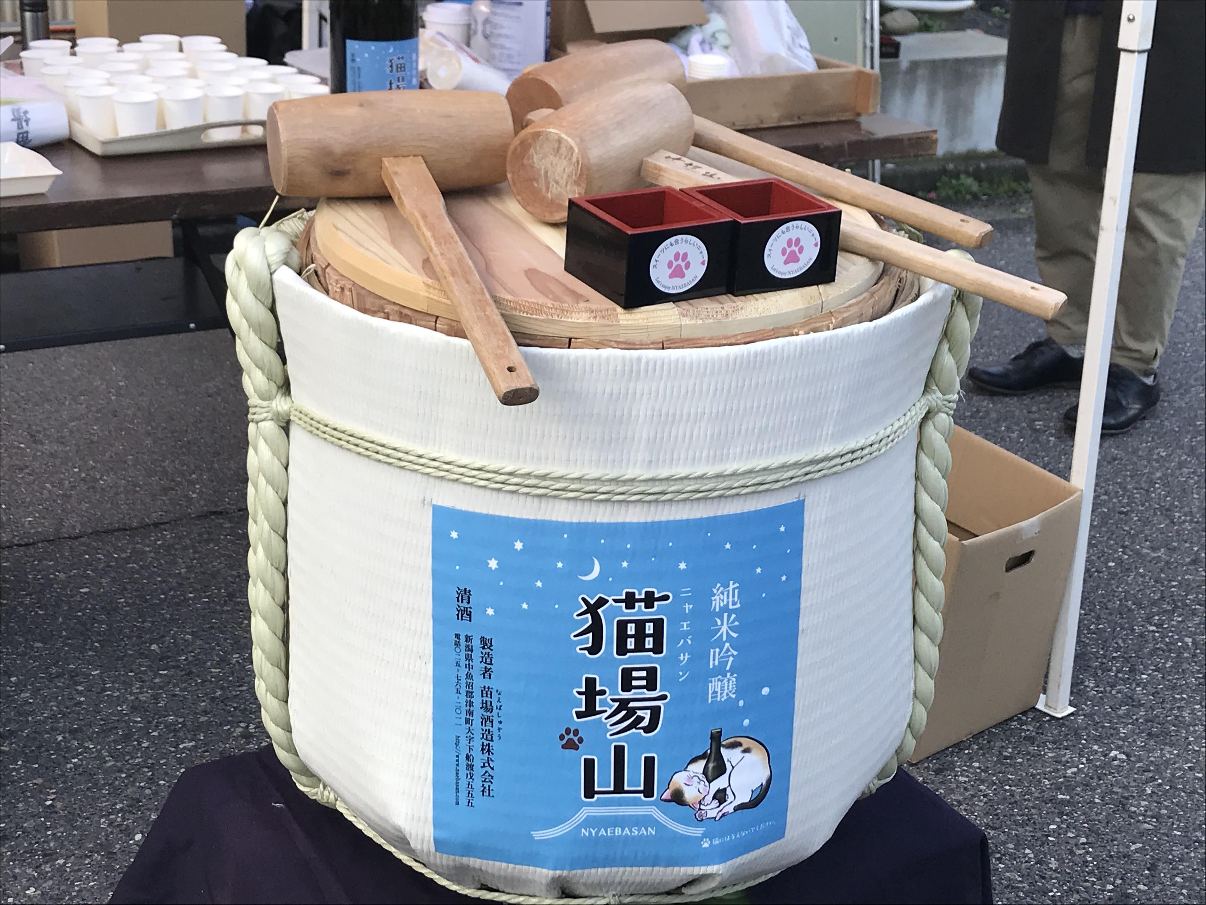 ㈱苗場酒造 猫をモチーフにした日本酒「純米吟醸酒 猫場山(ニャエバサン)」発売!!