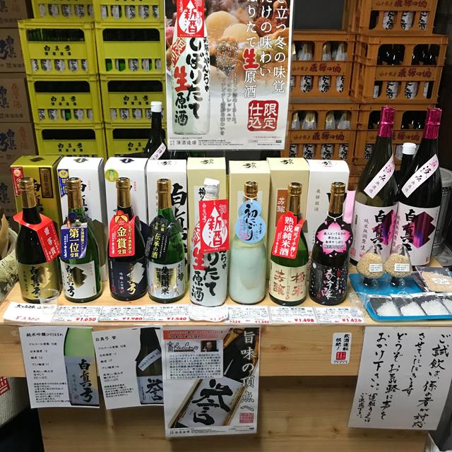 Reinaの酒蔵訪問記~岐阜・渡辺酒造~