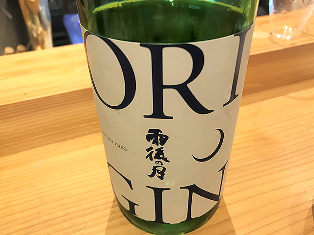 広島 相原酒造 「雨後の月 ORIGIN(オリジン)」