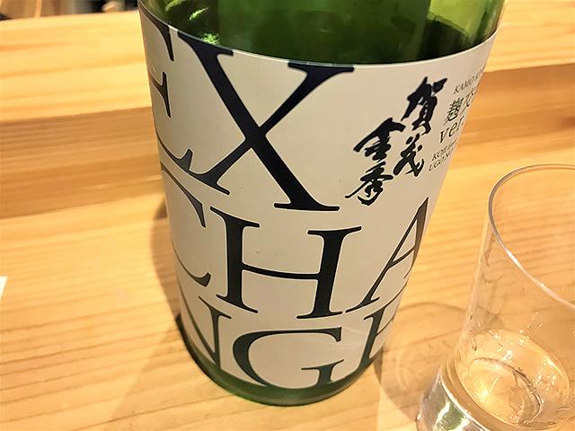 広島 金光酒造 「賀茂金秀 EXCHANGE(エクスチェンジ)」