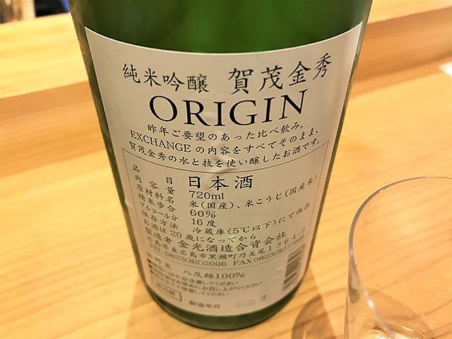 広島 金光酒造 「賀茂金秀 ORIGIN(オリジン)」