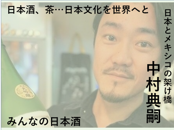日本酒、茶…日本文化を世界へと!日本とメキシコの架け橋・中村典嗣【みんなの日本酒】 | 日本酒好きなあなたに酔い情報をお届け Osakelist