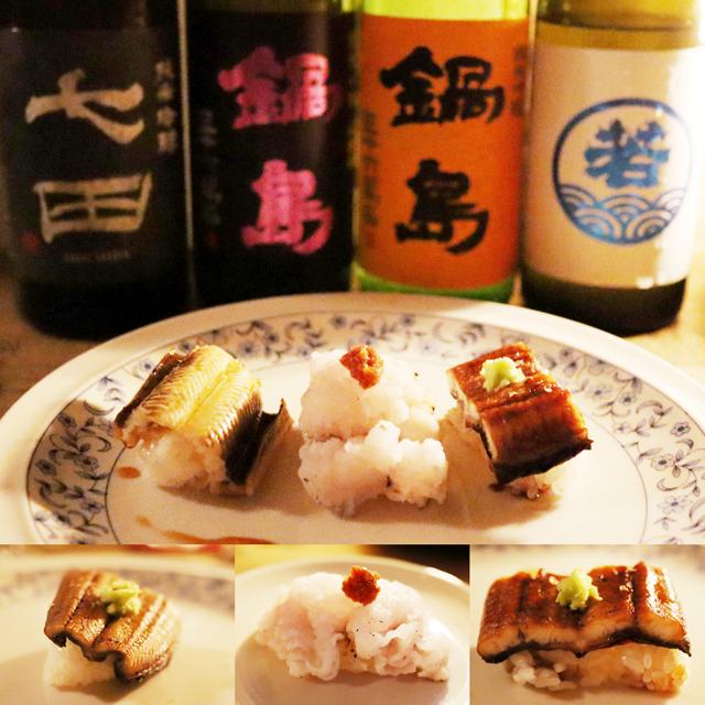 酒と鮨の千一夜・第二十五夜 〜We love Kyusyu sake & We love long fish in summer 佐賀・鍋島&小豆島・島鱧〜